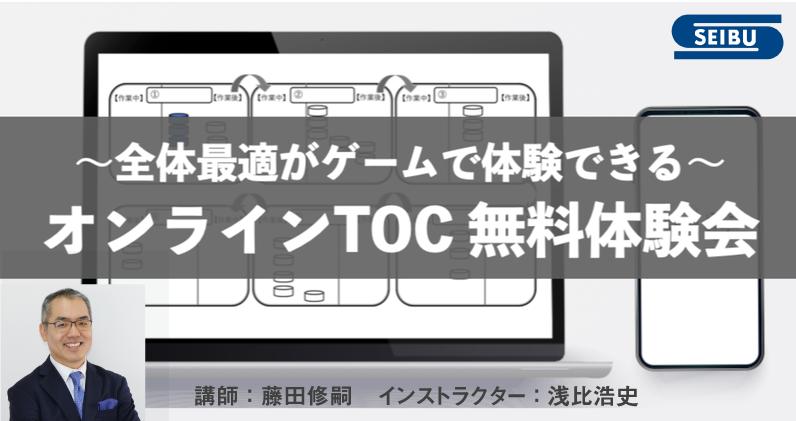TOC-2